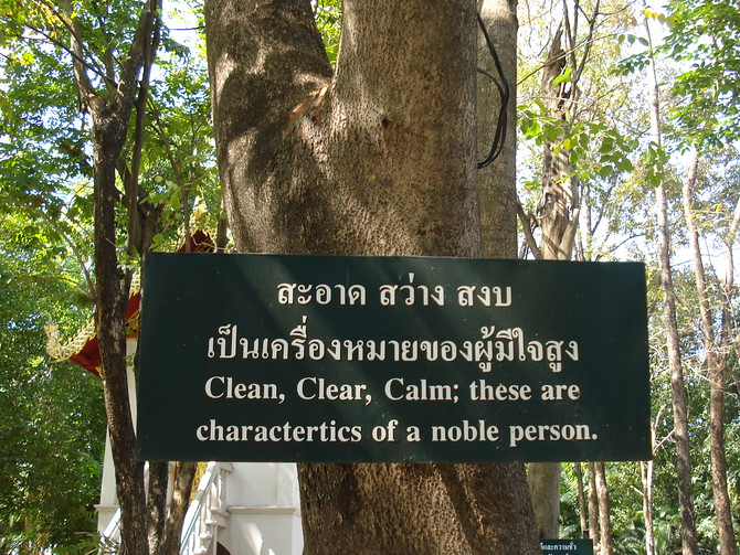 Clean, clear, calm; these are characteristics of a noble person.