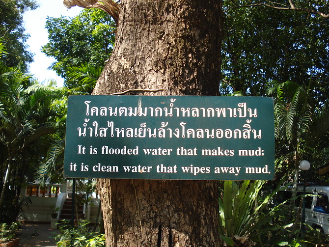 It is flooded water that makes mud; it is clean water that wipes away mud.