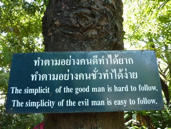 The simplicity of the good man is hard to follow. The simplicity of the evil man is easy to follow