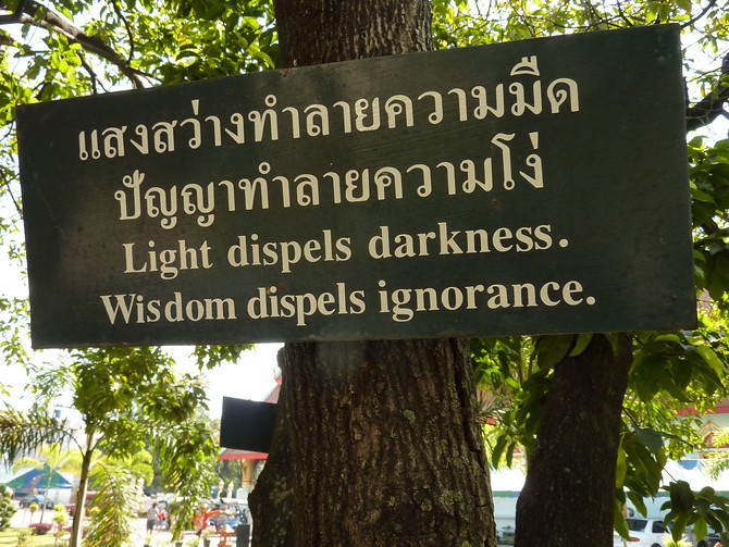Light dispels darkness. Wisdom dispels ignorance