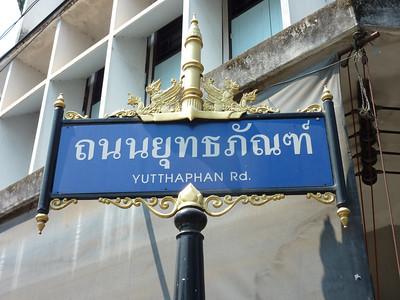Yutthaphan Rd. Ubon Ratchathani style street sign, Ubon Ratchathani - Thailand.  Photo by Nomadic Notes
