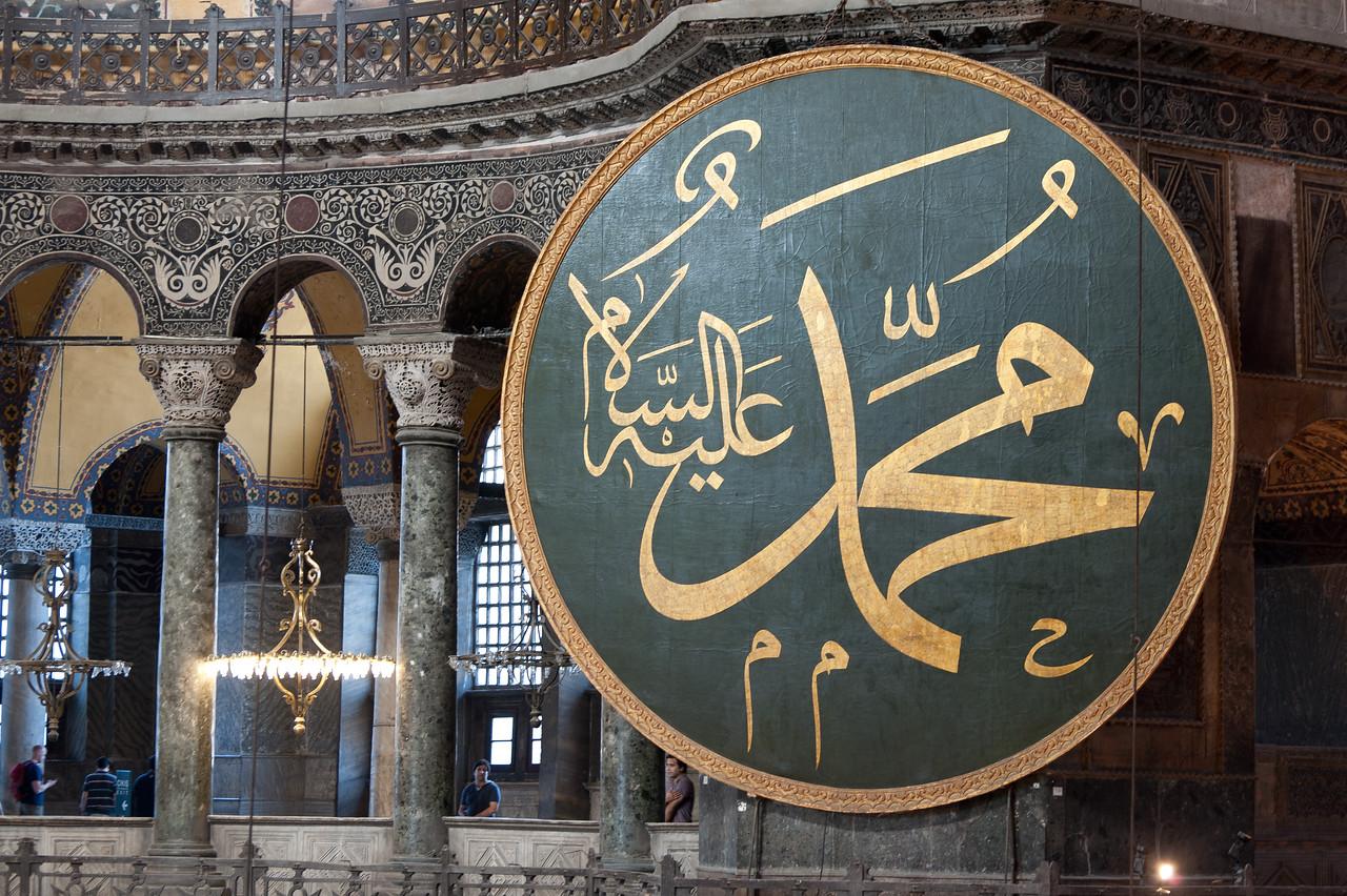 Islamic sign inside Hagia Sophia in Istanbul, Turkey
