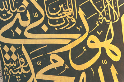 Islamic writings inside Hagia Sophia in Istanbul, Turkey