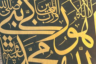 Islamic writings inside Hagia Sophia in Istanbul, Turkey