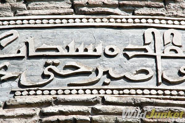 Elaborate Arabic carvings on the Kalyan Minaret
