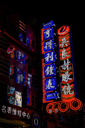 Neon Signs on the Nanjing Road pedestrian mall in Shanghai