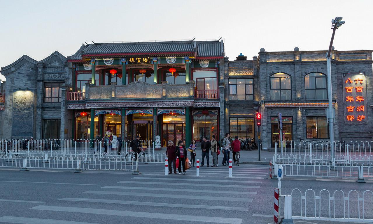 Beijing Second Day-1717