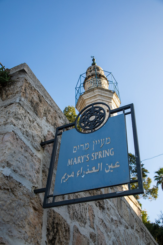 Entrance To Mary's Spring in Ein Karem Israel