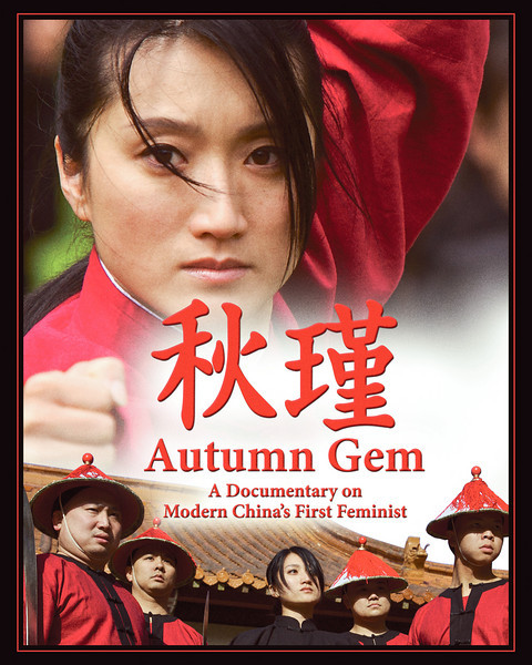 Autumn Gem Poster 16x20