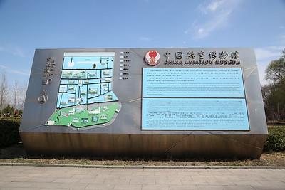 China Aviation Museum gen board - 26/03/17.