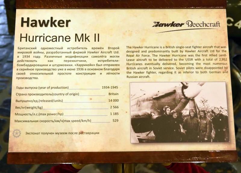 Hawker Hurricane II 'BN233 77' (AP740), Vadim Zadorozhny technology museum, Moscow, 29 August 2015 1.