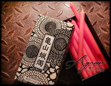 亀山蝋燭・赤