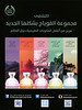 THE BODY SHOP Voyage Collection (Atlas Mountain Rose - Indian Night Jasmine - Japanese Cherry Blossom - Italian Summer Fig - Fijian Water Lotus) 2015 Saudi Arabia