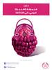 THE BODY SHOP Raspberry Body Butter 2014 United Arab Emirates - Saudi Arabia