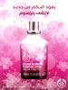 THE BODY SHOP Lychee Blossom 2011 United Arab Emirates