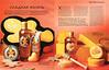 THE BODY SHOP Diverse Ginger Sparkle - Honeymania) 2014 Russia spread 'Слвдкая жизнь'