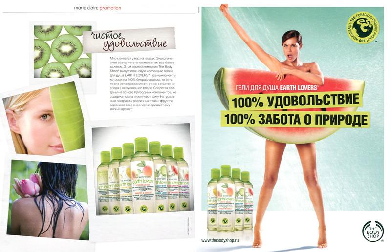 THE BODY SHOP Earth Lovers shower gels 2011 Russia spread 'Чистое удовольствие'