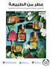 THE BODY SHOP Ellixirs of Nature Collection (Bowhanti, Kahaia, Nigritella, Widdringtonia & Swietenia) 2016 Saudi Arabia-United Arab Emirrates