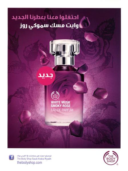 THE BODY SHOP White Musk Smoky Rose 2013 Saudi Arabia-UAE