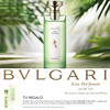 BULGARI Eau Parfumée au Thé Vert 2017 Spain (San Remo stores) format 20 x 20 cm <br /> 'The luxury cologne for Men and Women'