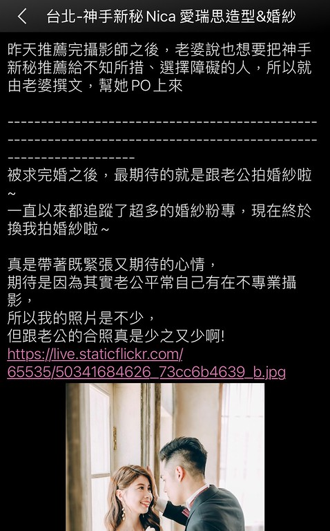 韓系妝感,氣質甜美,婚紗包套,自助婚紗,Nica