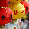 Colourful paper lanterns with Chinese characters.