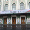 Front of Mariinsky - sign with the odd alphabet!