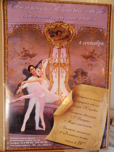 Ballet performance advertisement inside the palace