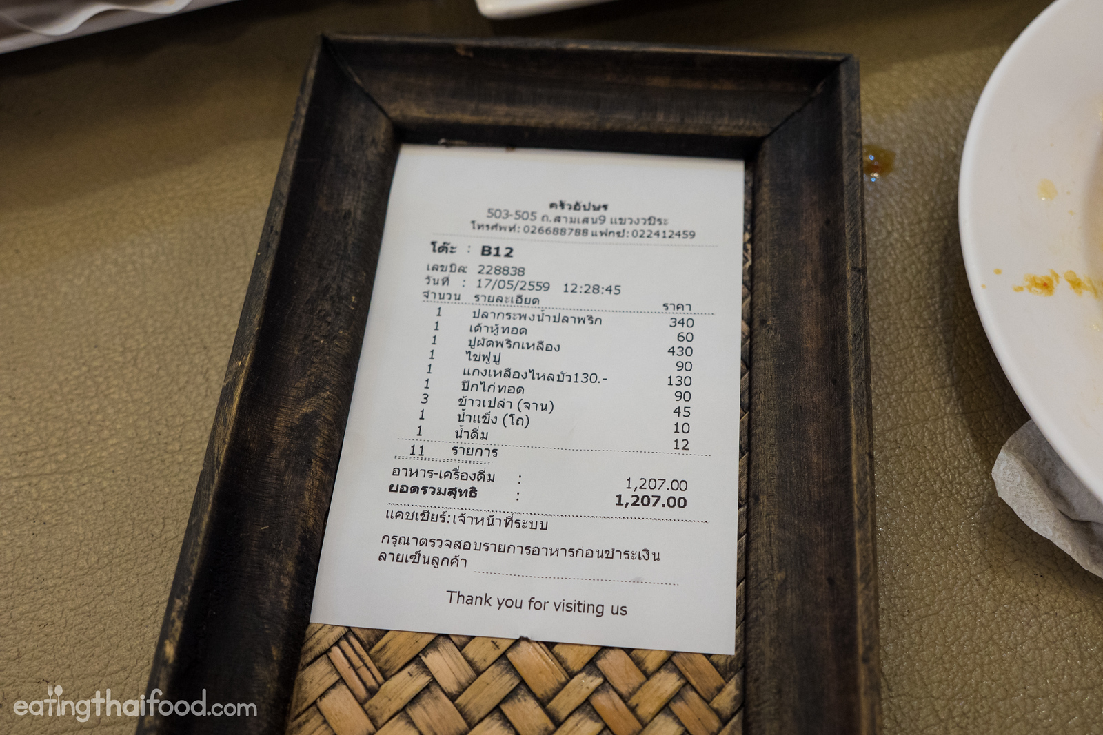 prices at Krua Apsorn