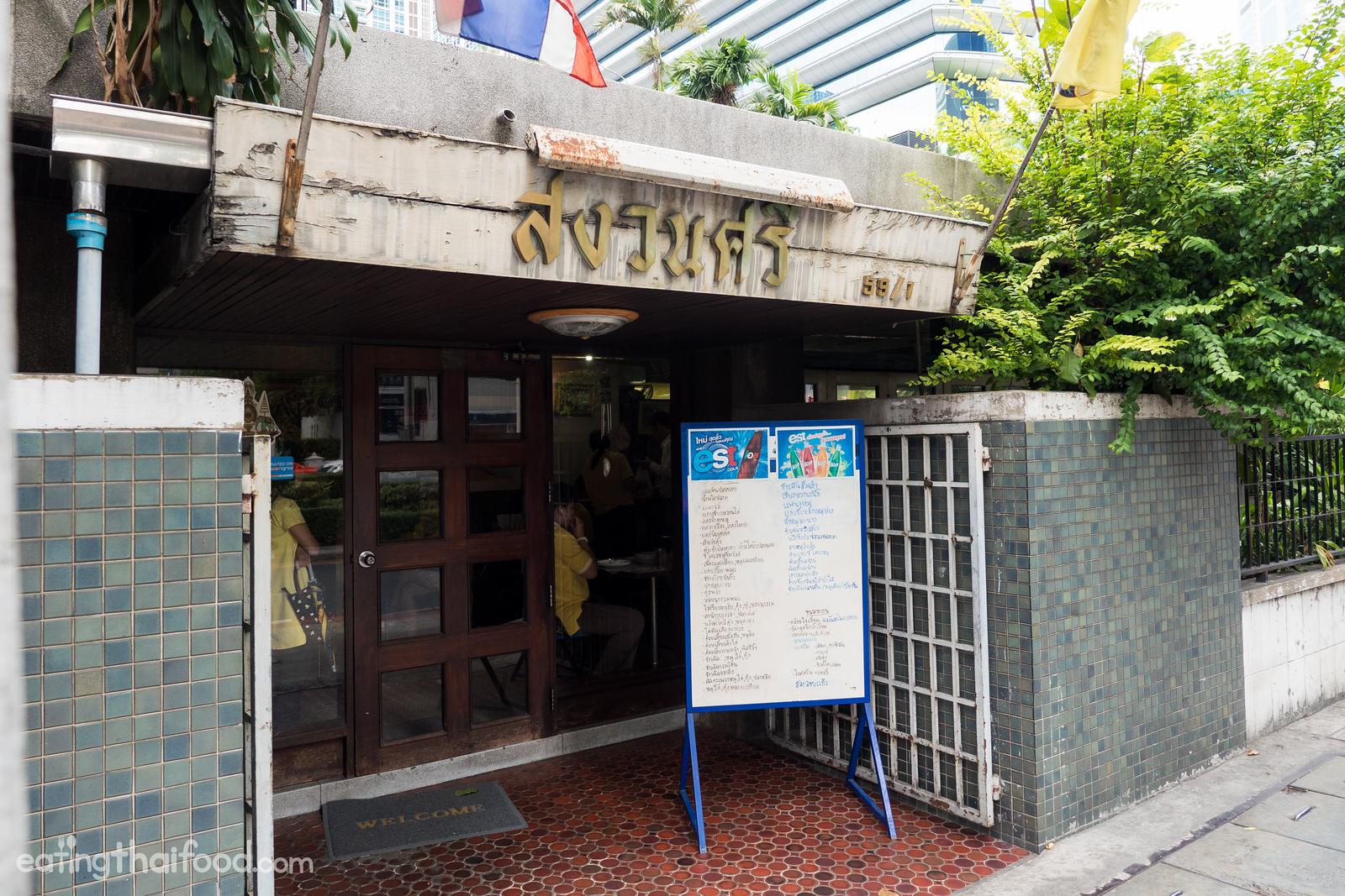 Sanguan Si (ร้านสงวนศรี) Restaurant in Bangkok