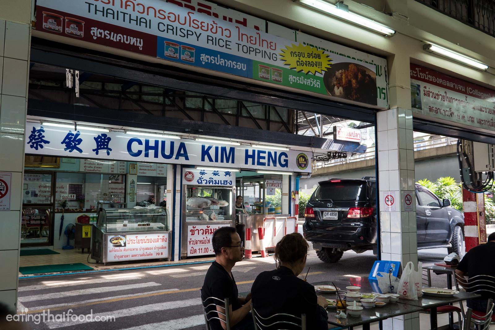 Chua Kim Heng (ร้านฉั่วคิมเฮง)