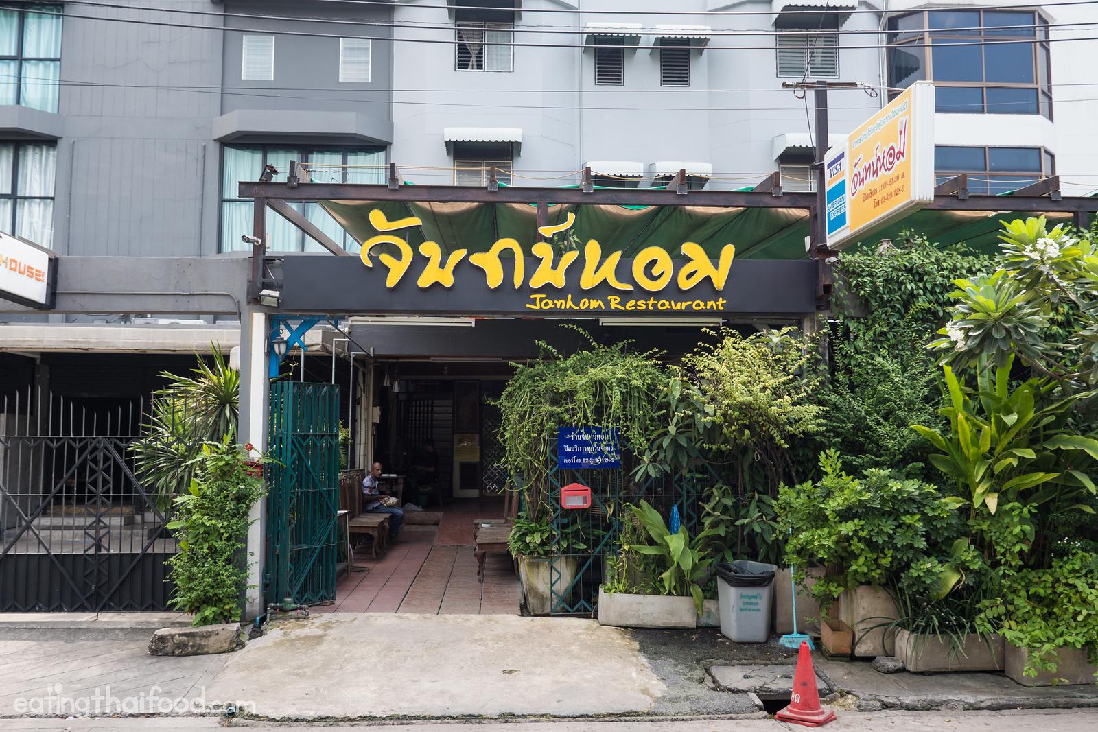 Janhom Restaurant (ร้านจันทร์หอม)