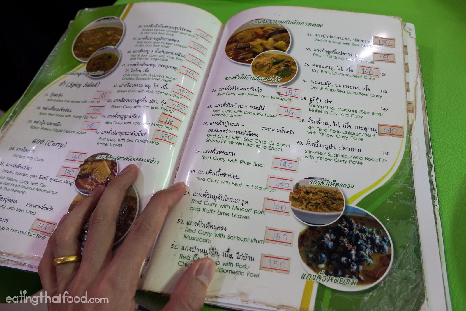 menu ร้านจันทร์หอม