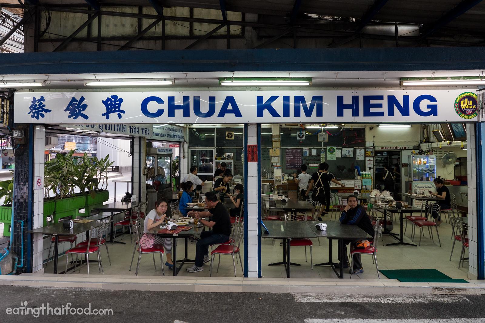 ร้านฉั่วคิมเฮง