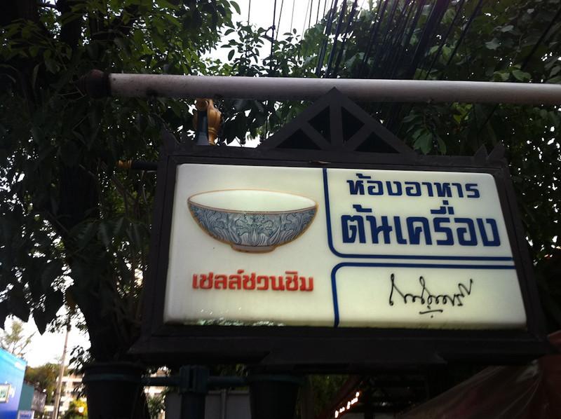Tonkreung restaurant, Thonglor