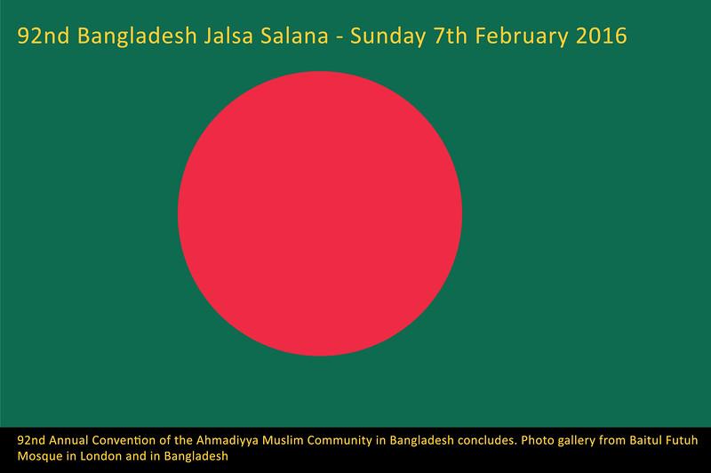 Bangladesh 92nd Jalsa Salana- 7th February 2016