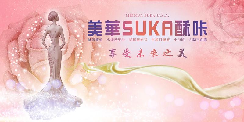 美華Suka酥咔周年慶Banner30x60inches