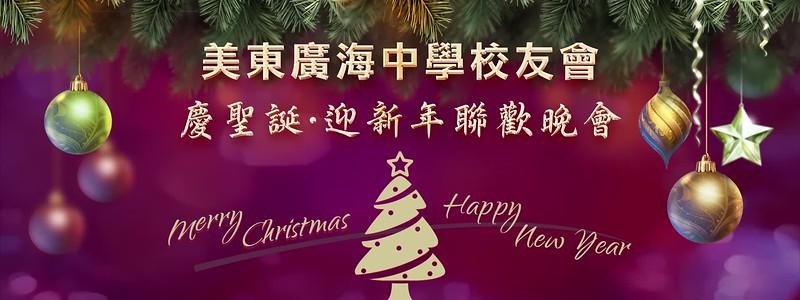 6美東廣海中學慶聖誕迎新年聯歡晚會12-23-2018