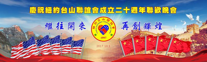 台山聯誼會成立二十週年聯歡晚會 with doves WEB