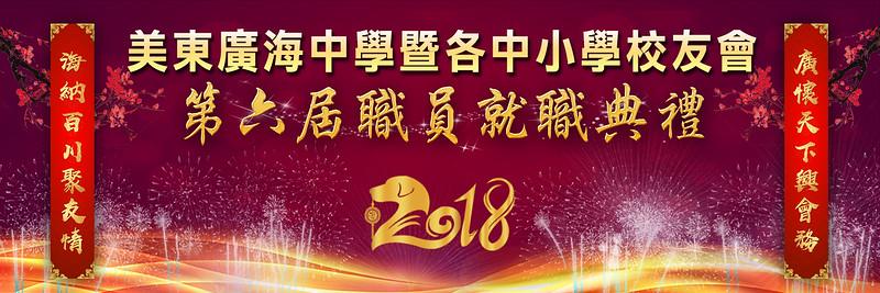 美東廣海中學暨各中小學校友新春聯歡宴會#1