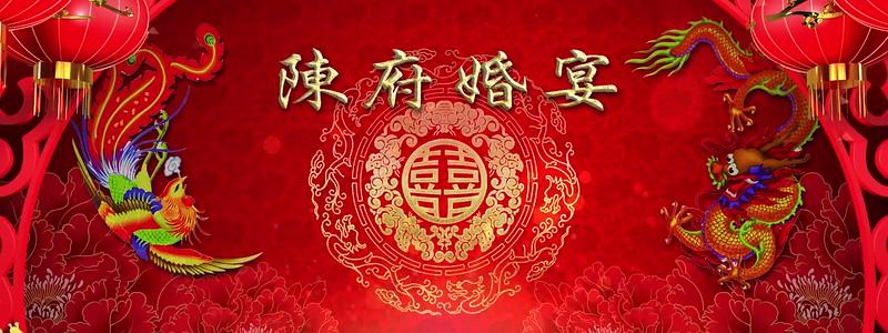 3陳府婚宴A12-15-2018
