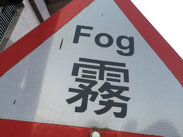 Généralement c'est plutôt ça qu'on est censé avoir à Hong-Kong.
