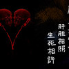 Happy Valentine's Day - wish all the lovers all over the world stick together in life and death.<br /> 愿天下有情人,肝胆相照,生死相许