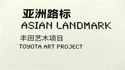 Iberia Art Gallery 798 Art District Beijing Toyota Art Project January 16, 2010  © Lewis Sandler Beijing Video Studio