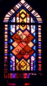 Detail of the Window in the Islamic Center of Greater Toledo (Toledo, OH)