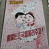 226 - 2007-09-29-10-02 - DPRK
