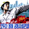 Call to arms on the streets Pyongyang in the Democratic People's Republic of Korea (north).