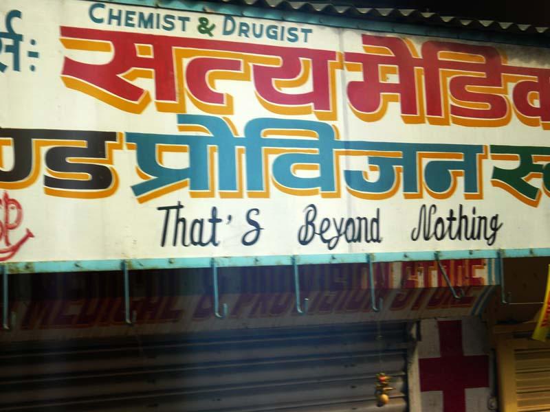 Signage detail in Jodphur, Rajastan India.