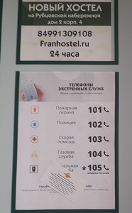 Hostel Frantsuzoff