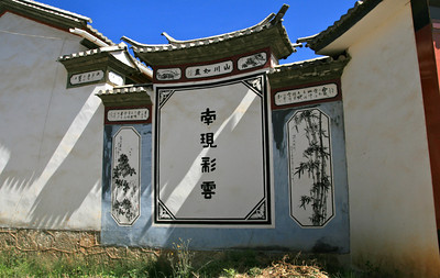 Yunnan is very culturally and ethnically diverse. Around Dali the Bai ethnic minority people often decorate their houses like this - with lovely blue-grey and black paintings.